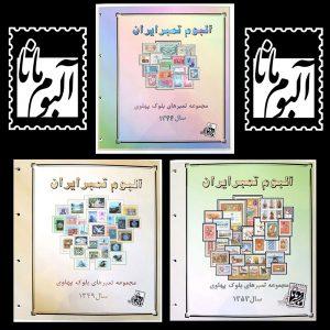 مجموعه بلوک یادگاری پهلوی 44 تا 57 با آلبوم مصور