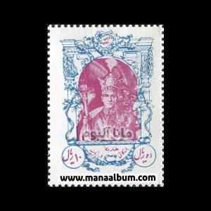تمبر یادبود محمدرضاشاه - حاشیه آبی