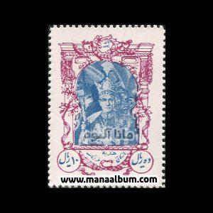 تمبر یادبود محمدرضاشاه - حاشیه قرمز
