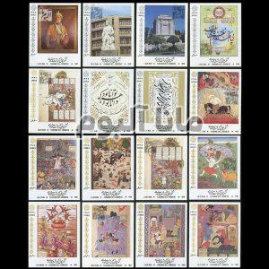 مجموعه کامل تکسری تمبرهای یادگاری فردوسی
