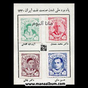 تمبر یادبود ملی شدن صنعت نفت ایران