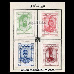 تمبر یادبود چهار پادشاه ایرانی