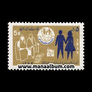 تمبر سازمان بیمه های اجتماعی