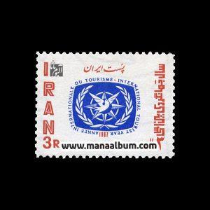 تمبر سال بین المللی جهانگردی