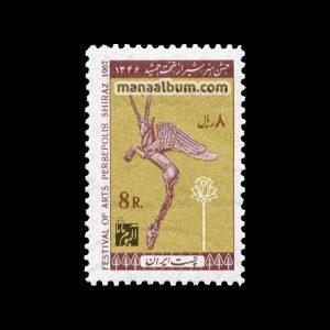 تمبر جشن هنر شیراز