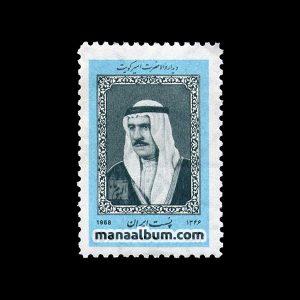 تمبر دیدار امیر کویت