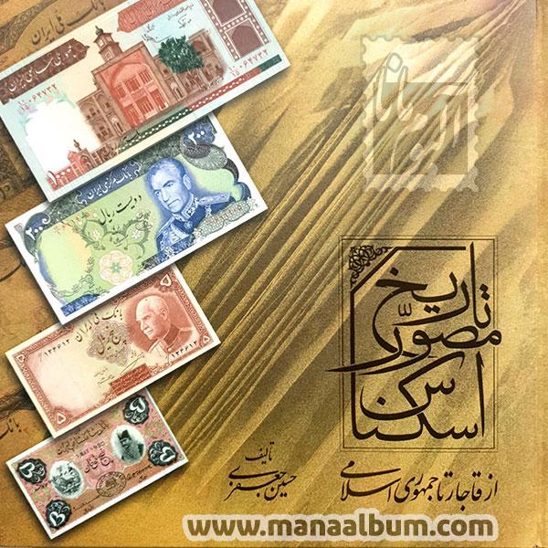 کتاب تاریخ مصور اسکناسهای ایران