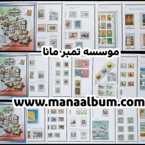 مجموعه تکسری یادگاری و اختصاصی و پستی جمهوری 58 تا 98