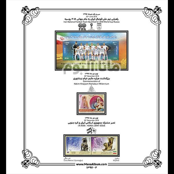 آلبوم مصور تکسری یادگاری سال 1397