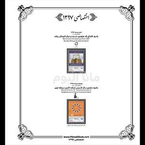 آلبوم مصور تکسری اختصاصی سال 1397