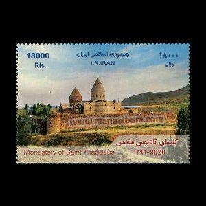 9904 - تمبر کلیسای تادئوس مقدس