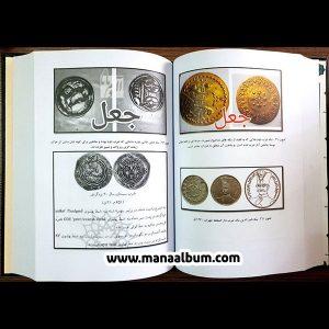 کتاب شناخت اصالت و جعل آثار تاریخی ایران باستان