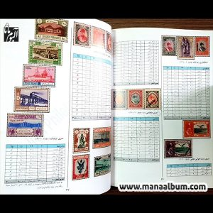کاتالوگ قیمت گذاری تمبرهای قاجار-99
