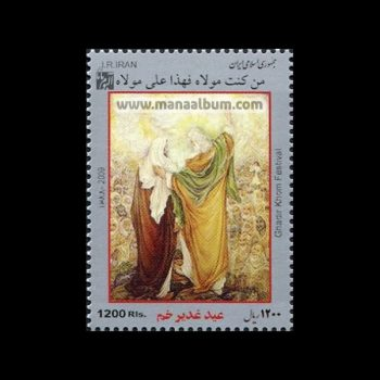 تمبر عید غدیرخم
