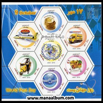 تمبر روز جهانی پست
