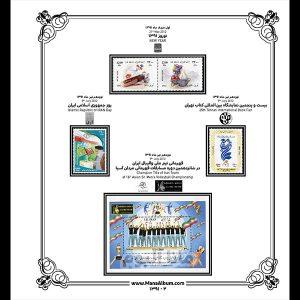آلبوم مصور تکسری یادگاری سال 1391