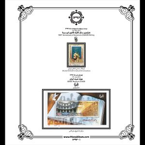 آلبوم مصور تکسری یادگاری سال 1392