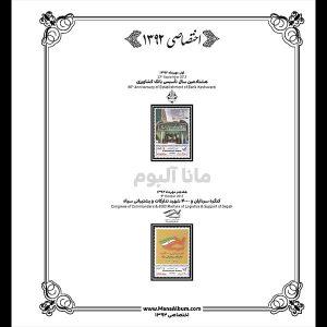 92e - آلبوم مصور تکسری اختصاصی سال 1392