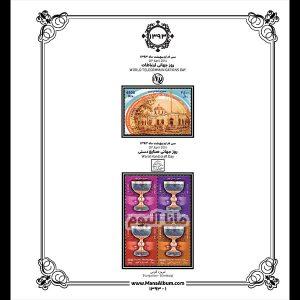 93 - آلبوم مصور تکسری یادگاری سال 1393