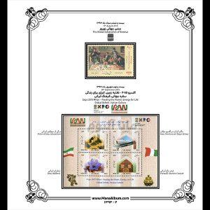 94 - آلبوم مصور تکسری یادگاری سال 1394