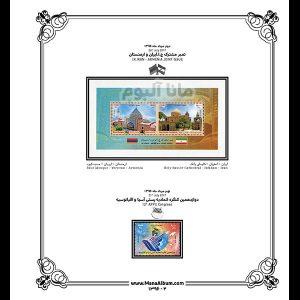 آلبوم مصور تکسری یادگاری و اختصاصی سال 1396