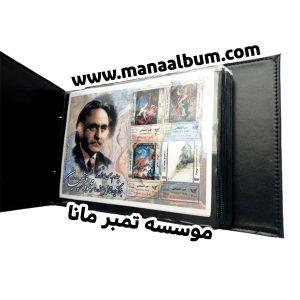 ورق آلبوم مینی شیت