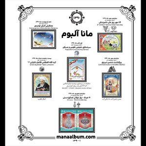 آلبوم مصور تکسری یادگاری سال 1390