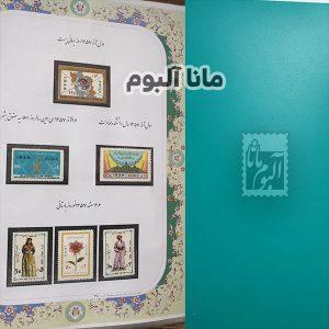 مجموعه تکسری یادگاری پهلوی 44 تا 57 با آلبوم کلربوک