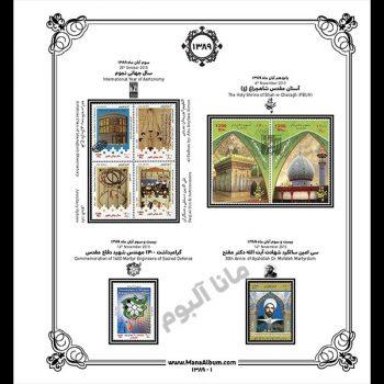 آلبوم مصور تکسری یادگاری سال 1389