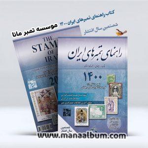 کتاب راهنمای تمبرهای ایران 1400