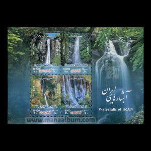 تمبر آبشارهای ایران