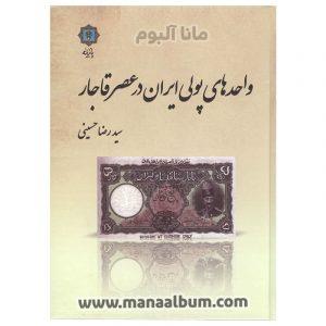 کتاب واحدهای پولی ایران در عصر قاجار
