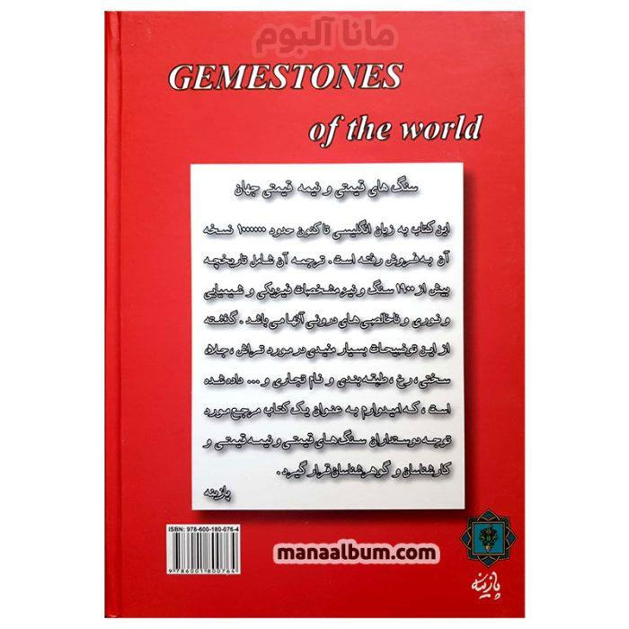 کتاب سنگهای قیمتی و نیمه قیمتی جهان