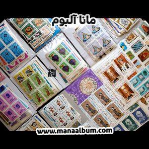 مجموعه بلوک یادگاری پهلوی 44 تا 57