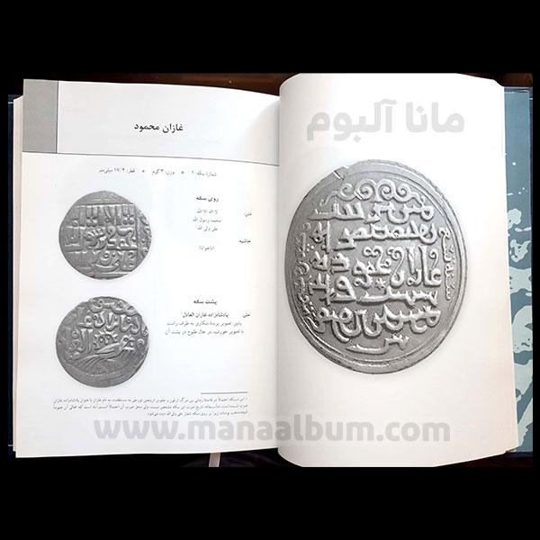 کتاب سکه های ایران - دوره ایلخانان مغول
