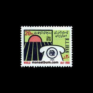 تمبر روز جهانی ارتباطات