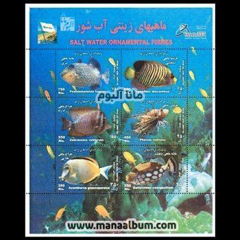 تمبر ماهی های زینتی آب شور