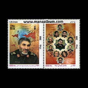 تمبر بزرگداشت شهدای عرفه