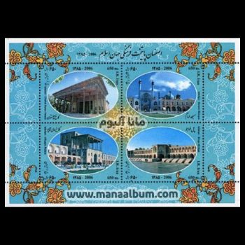 تمبر اصفهان پایتخت فرهنگی جهان اسلام