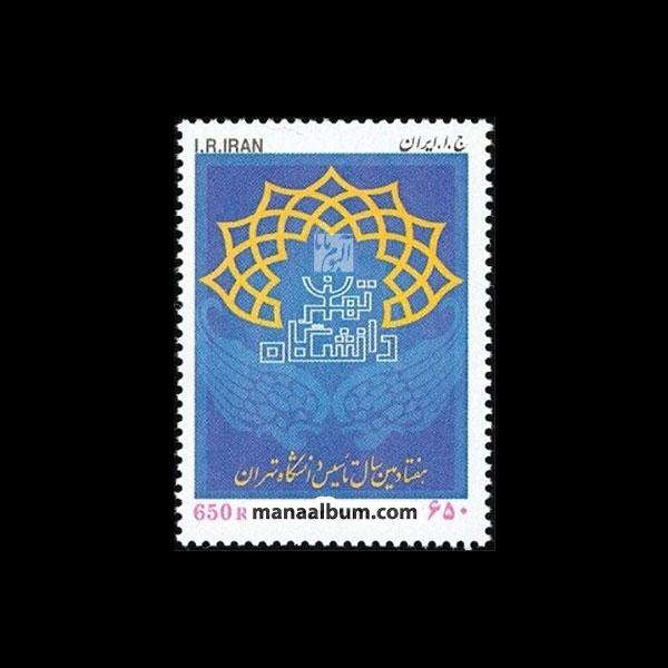 تمبر سالگرد تاسیس دانشگاه تهران