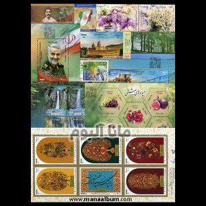 مجموعه کامل تمبرهای یادگاری سال 99