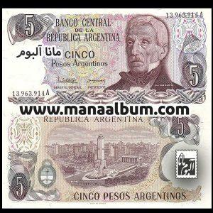 اسکناس آرژانتین 5 پزو 1984