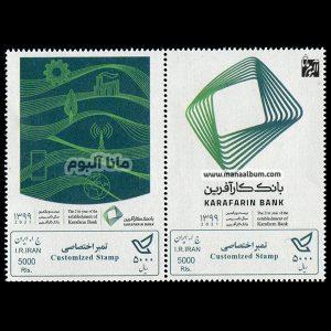 تمبر اختصاصی بانک کارآفرین