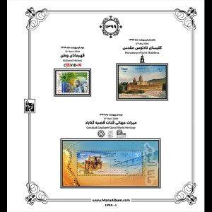 آلبوم مصور تکسری یادگاری سال 1399