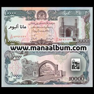 اسکناس افغانستان 10000 افغانی 1993