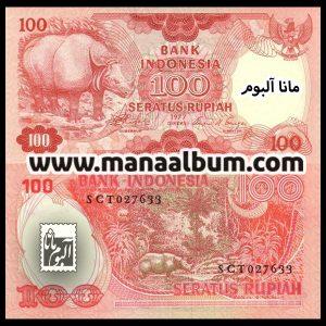 اسکناس اندونزی 100 روپیه 1977