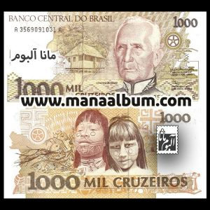 اسکناس برزیل 1000 کروزیرو 1990