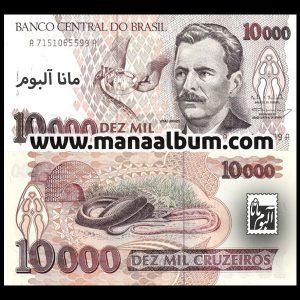 اسکناس برزیل 10000 کروزیرو 1993