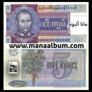 اسکناس برمه 5 کیات 1972