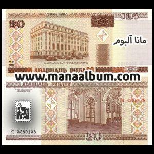اسکناس بلاروس 20 روبل 2000